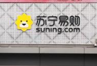苏宁公布上半年消费大数据    智能产品销售增288%