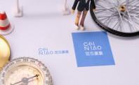 """今日盘点:菜鸟公布""""黄金周""""农村物流数据:网购销售额同比增9倍"""