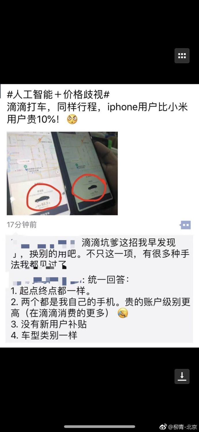 飞猪被爆大数据杀熟 隐私泄露凸显监管漏洞_O2O_电商报