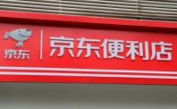 今日盘点:京东回应开展直营便利店业务:没有做大规模的准备