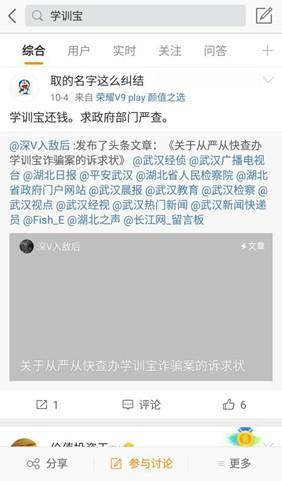 健康猫卷入诈骗风波 私教O2O频遇难题_O2O_电商报