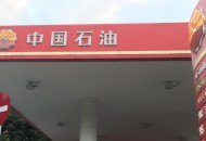大搜车合作中石油昆仑好客 布局汽车新零售