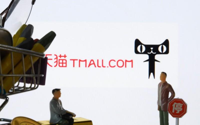 天猫转淘宝企业店铺功能 将于10月18日开通_零售_电商报