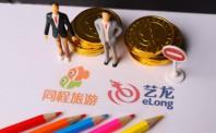 同程艺龙递交招股书四个月   谋求年底前挂牌