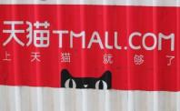 今日盘点:门店商品线上交易 天猫云店公布商家入驻条件