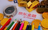 中国银联与京东金融联合发起区块链风险信息共享平台