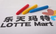 乐天玛特余下12家店拟年内关闭 将彻底告别中国