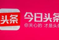 """互联网下半场红利渐消 今日头条推""""值点""""难突围"""