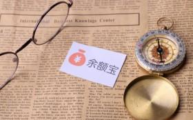余利宝快赎限额降至1万元 货币基金市场进一步规范