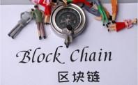 规范区块链信息服务活动 网信办开启用户实名认证