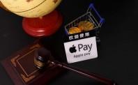 iPhone用户集体被盗刷 中消协:应足额赔偿