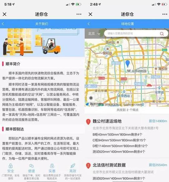 顺丰在北京试点迷你仓业务 目前仅对大客户开放_物流_电商报