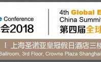 第四届全球零售电商中国峰会暨第九届中国跨境电商峰会将2018 11月7日在沪召开