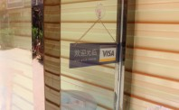 联合信用卡中心将全面导入国际标准QR Code