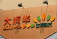 大润发携手阿里巴巴 订立16个月的供应协议