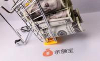 三季度货币基金规模创新高 余额宝等头部产品规模不增反降
