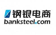 钢银电商第三季度净利润破亿 同比增282.41%