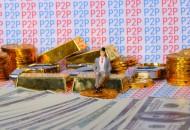 印度P2P现金贷方兴未艾 监管成行业兴衰关键