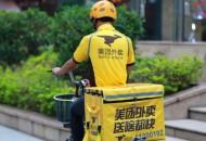 西安华荣魏家起诉美团 要求其停止侵权