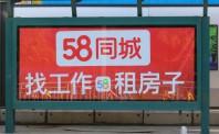58同城上市五周年姚劲波发内部信:股价已涨了3.8倍