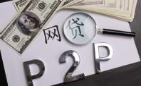 问题平台数量创新低 P2P行业10月继续回暖