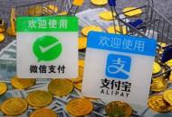 中国第三方支付市场交易规模首现负增长
