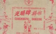挺住!这家公司经营不善,没想到几百万中国人竟跪求涨价,集体买爆!