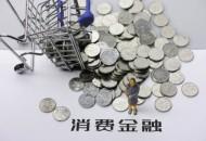 中银消费金融接连受罚 政策鼓励下合规监管加码