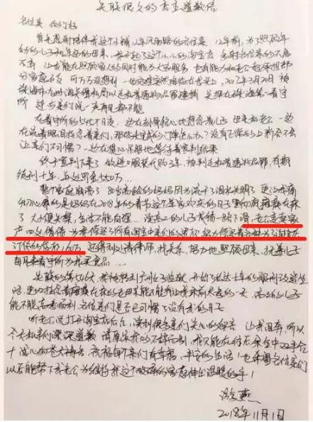 刚刚,这个淘宝老板娘被判10年,重罚550万!_跨境电商_电商报