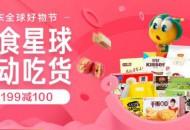 8年做到线上第一,京东超市零食速食品类崛起攻略首公开