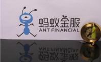 蚂蚁金服井贤栋:金融科技要守正创新