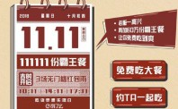 饿了么双11战报:新ca88亚洲城网站订单同比增幅114%