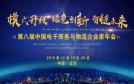 第八届中国电子商务与物流企业家年会