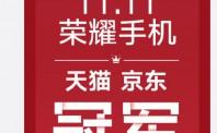 双11荣耀手机销量获得天猫京东双平台第一