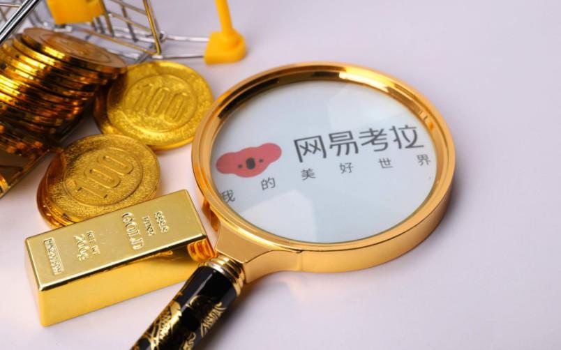 网易考拉11.11首日全平台销售额达去年同期2.4倍_跨境电商_亚博