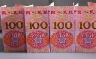 北京地区拒收现金整治工作取得阶段性成效
