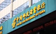半月内领3罚单 邮储银行暴露信贷风险
