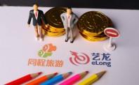 同程艺龙11月26日挂牌 最高募资2.32亿美元