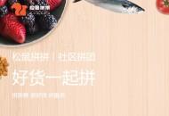 """社区团购平台""""松鼠拼拼""""完成 A 轮融资"""