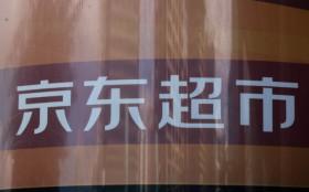 京东超市披露线上线下融合全景图及实施成效