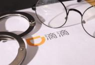 上海打击非法网约车 已对滴滴开展进驻式检查4次