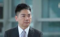 刘强东涉嫌性侵案后首发声:京东管理团队已稳定成型