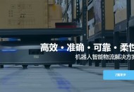 AI机器人公司极智嘉Geek+完成1.5亿美元B轮融资