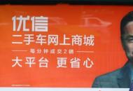 """2B业务渐成""""弃子"""" 押宝2C恐难解优信盈利困局"""