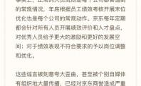 京东回应大面积裁员:正常人员流动被扭曲已报案