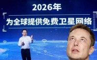 马斯克慌了,这家中国公司要在8年后让全球覆盖免费WiFi