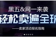 """今年""""網一""""敦煌網GMV同比增長57%"""