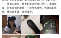 销量冠军王者归来,爱奇艺奇遇VR直降600元!