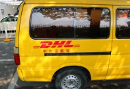 DHL斥资3亿美元布局 物流的数字化转型之路