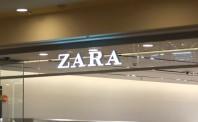 Zara进军彩妆界 多元化发展欲挽业绩颓势